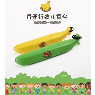 美國UM-BANANA防紫外線創意可愛兒童香蕉傘便攜鉛筆折疊晴雨傘兒童扇便攜迷你兒童傘