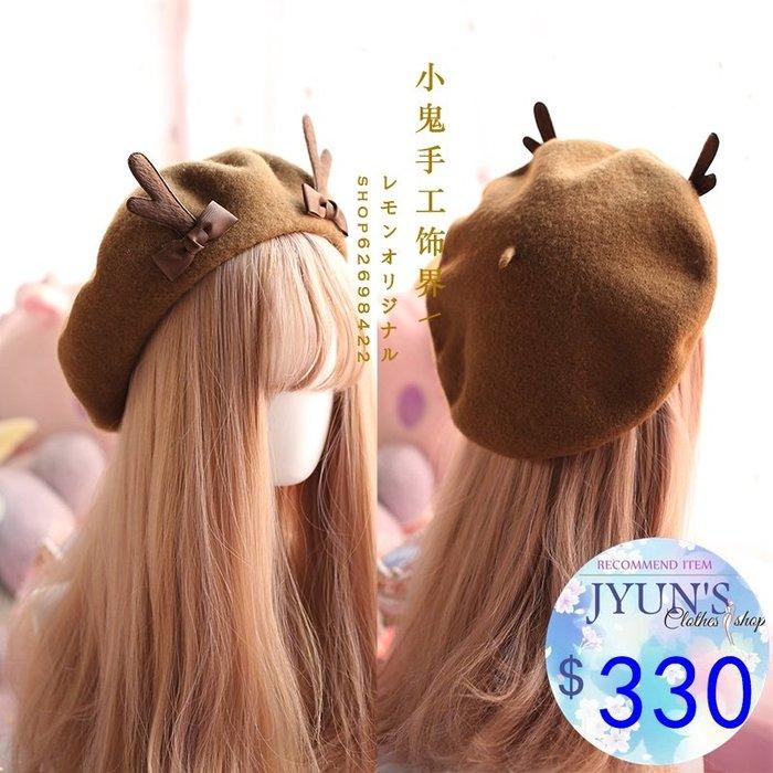 帽子 新款日系軟妹秋冬聖誕鹿角貝雷帽羊毛畫家帽可愛小鹿鹿角蓓蕾帽呢帽2色JYUN'S預購