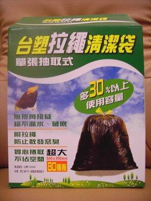 台塑超大容量抽取式拉繩束口垃圾袋/清潔袋一盒80入 349元--可超取付款