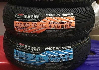 【阿齊】GMD 固滿德輪胎 G1061 100/60-12 110/60-12 複合胎 前輪 後輪 GOGORO