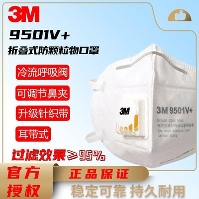 現貨 3M口罩KN95防塵3d立體防霧霾口罩防工業粉塵9501V+男女KN95口鼻罩