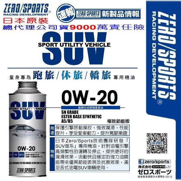 和霆車部品中和館—日本原裝ZERO/SPORTS SUV系列 0W-20 SN 酯類全合成機油 1公升 A5/B5認證