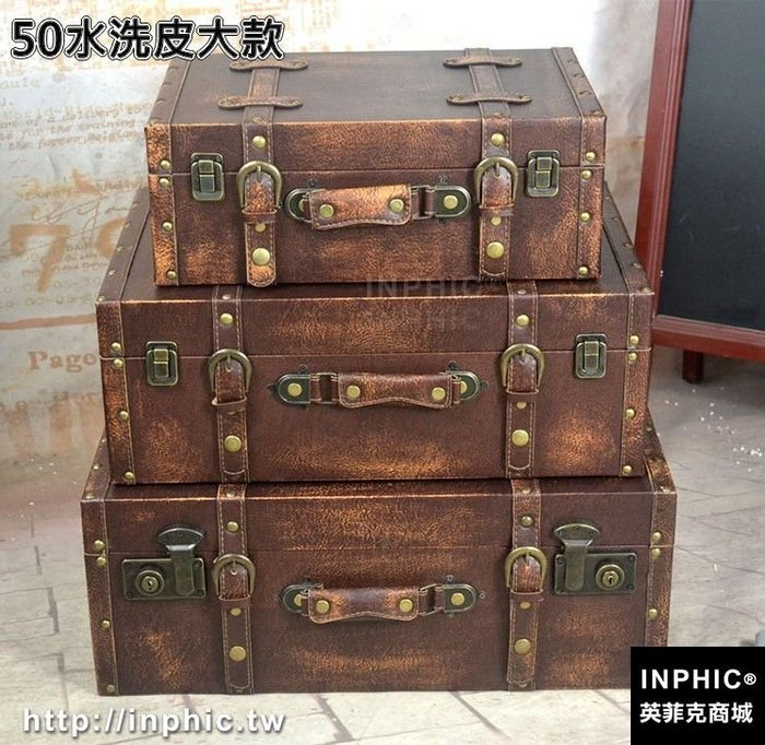 INPHIC-60cm奢華英倫復古大款皮箱老式手提箱創意收納箱擺設裝飾道具-50水洗皮大款_S2787C