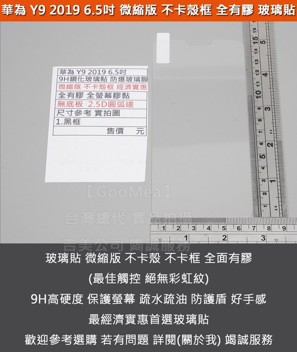 Melkco 6免運Hauwei華為Y9 2019 6.5吋微縮版 不卡殼框經濟實惠 9H鋼化玻璃貼 防爆玻璃膜 全有膠