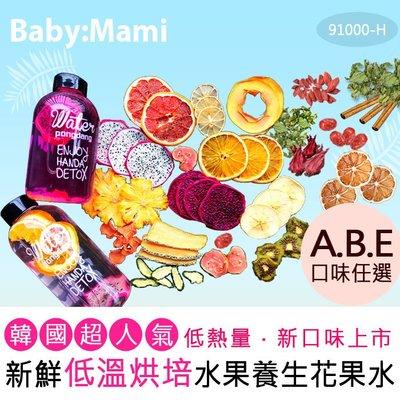 suprhealth 韓國超人氣新鮮低溫烘培水果花果乾/冷泡茶/花果水