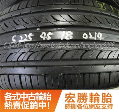 【宏勝輪胎】中古胎 落地胎 維修 保養 底盤:225 45 18 韓泰 HANKO 9成 2條含工4000元 台北市