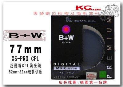 【凱西不斷電】B+W XS-PRO MRC CPL 77mm 超薄框 奈米多層鍍膜 偏光鏡