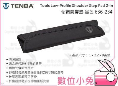 數位小兔【Tenba Tools Step Pad 2-in 低調肩帶 黑 636-234】緊固 防滑 矽膠 折疊 薄型