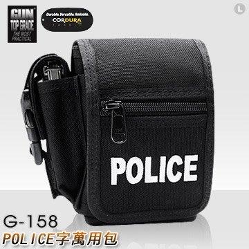 【A8捷運】GUN#G-158 警用POLICE字勤務包/美國CORDURA軍規級面料