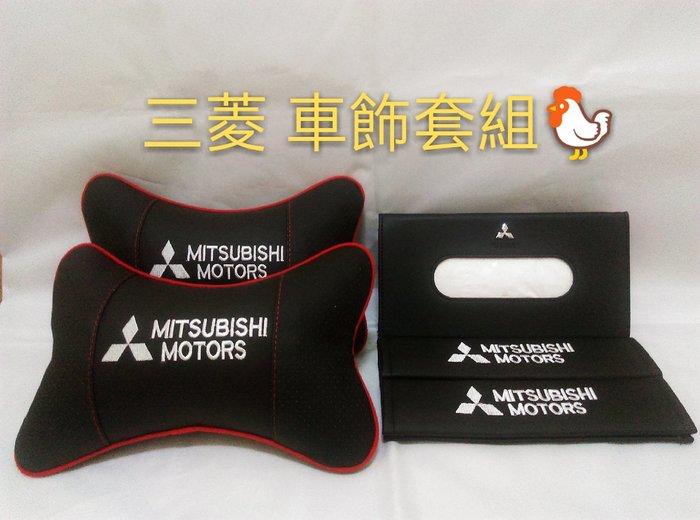 中華 三菱 車內飾品 裝潢 安全肩帶套 紙巾盒  頭枕 背枕 LANCER 通用車款COLT
