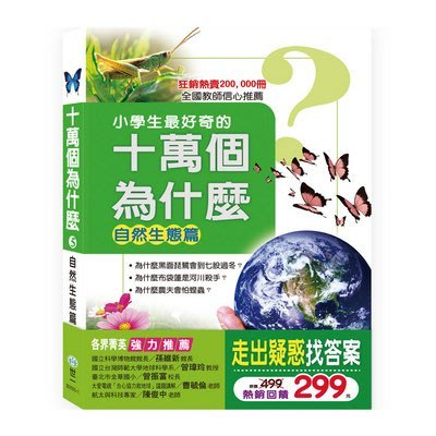 比價網~~世一【B0555-1 小學生最好奇的十萬個為什麼-自然生態篇】