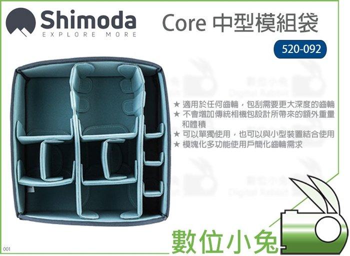 數位小兔【Shimoda Core 中型模組袋 520-092】內襯 可側背 手提包 收納包 內袋 內隔層