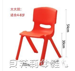 兒童板凳兒童椅子寶寶凳子小板凳靠背幼兒園家用加厚座椅  LX