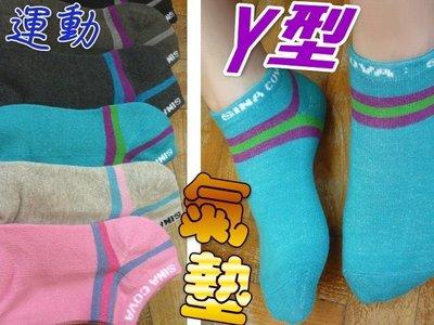 L-56Y型款氣墊船襪【大J襪庫】橫條斑馬運動襪-男生女生款-純棉襪-踝襪裸襪隱形襪氣墊襪毛巾襪彈性襪-騎腳踏車穿-台灣
