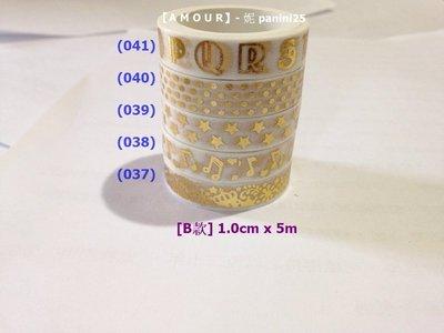 紙膠帶 任選B款2卷 $80 (非分裝) 燙金/燙銀  001-050