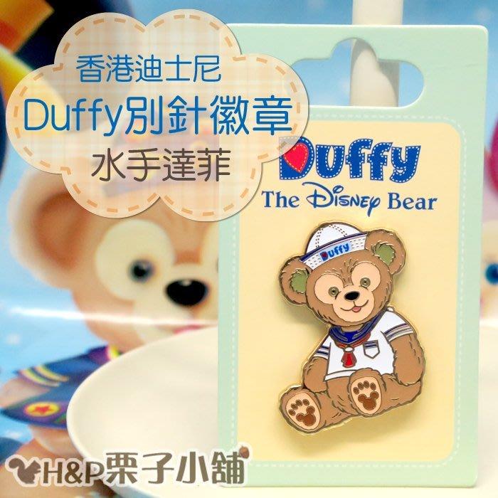 現貨 達菲 Duffy 別針 徽章 pin 水手服 造型 香港迪士尼 Disney 生日禮物[H&P栗子小舖]