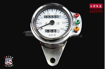 《美式工廠》日系碼表 時速表 銀色白面 拋光款指示燈架 勁 哈士奇 KTR 碼錶 W650 檔車 TU250