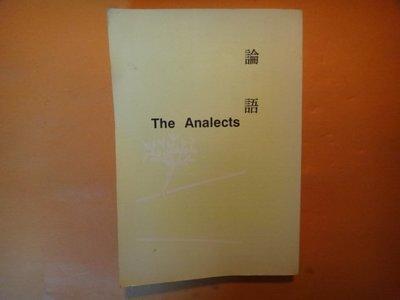【愛悅二手書坊 16-12】 論語 THE Analects