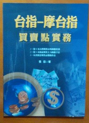 【探索書店259】期貨 台指期 摩台指買賣點實務 張劦 ISBN:9789574102174 170902