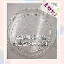 現貨 尚朋堂微波爐SM-2220 玻璃轉盤 公司貨 微波爐轉盤   微波爐盤子 玻璃盤 【皓聲電器】