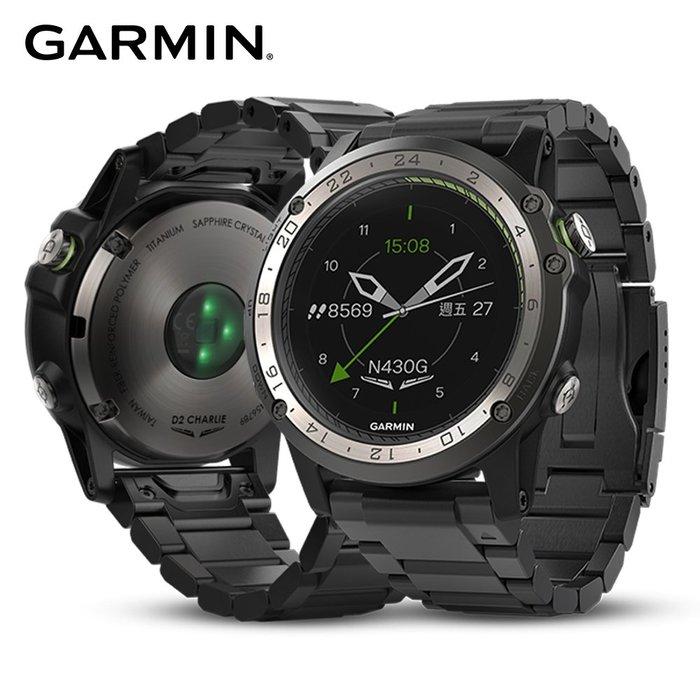 免運@竹北旗艦店@Garmin D2 Charlie航空錶鈦合金錶圈 鋼鐵英雄專業航空錶款