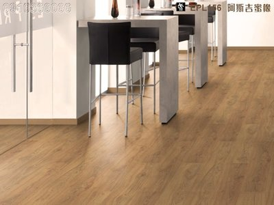 《愛格地板》德國原裝進口EGGER超耐磨木地板,可以直接鋪在磁磚上,比海島型木地板好,比QS或KRONO好EPL156-06
