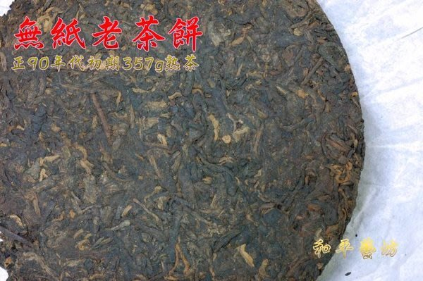 1990年初普洱老茶餅(無紙包裝357g熟餅)平價起標