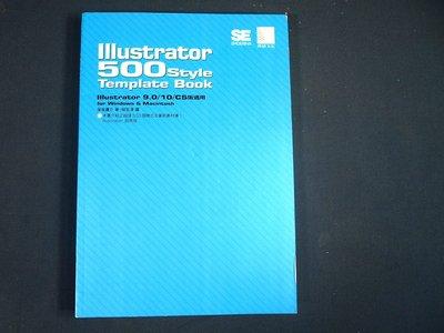 【考試院二手書】《Illustrator 500 Style Template Book》│博碩│八成新(31D16)