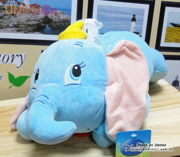 【UNIPRO】迪士尼 小飛象 Dumbo  趴姿 造型 絨毛 面紙套 造型立體 正版授權