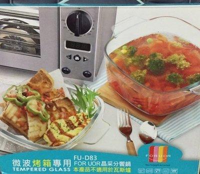 FORUOR 晶采分饗鍋(1500ml)  國統紀念品