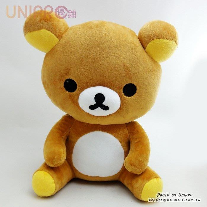 【UNIPRO】拉拉熊 Rilakkuma 正版授權 32cm 經典坐姿 絨毛娃娃 玩偶 禮物 懶懶熊 輕鬆熊