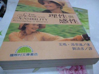 買滿500免運-《理性與感性》ISBN:9577542727│成陽│劉清彥, 艾瑪湯普遜