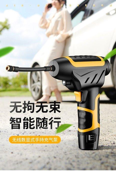 汽車輪胎打氣泵 手持無線充氣泵 充滿自動停止 帶燈數顯車載充氣泵可擕式無線打氣筒