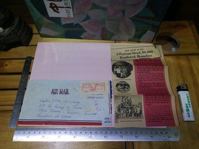 民國60年(1971) 名人 書信 含郵實寄封內報導紙 郵戳 銘馨易拍 PP047 老資料書信文件 如圖