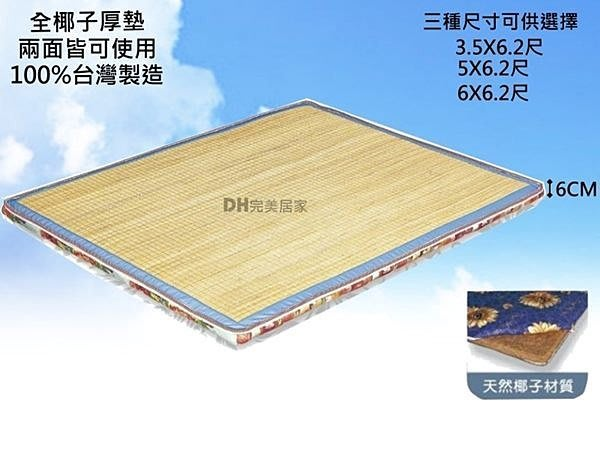【DH】商品貨號B140-19商品名稱《簡約族》天然椰子+竹蓆面椰子床墊。台灣製可訂做。備3.5尺/5尺/6尺/6X7尺