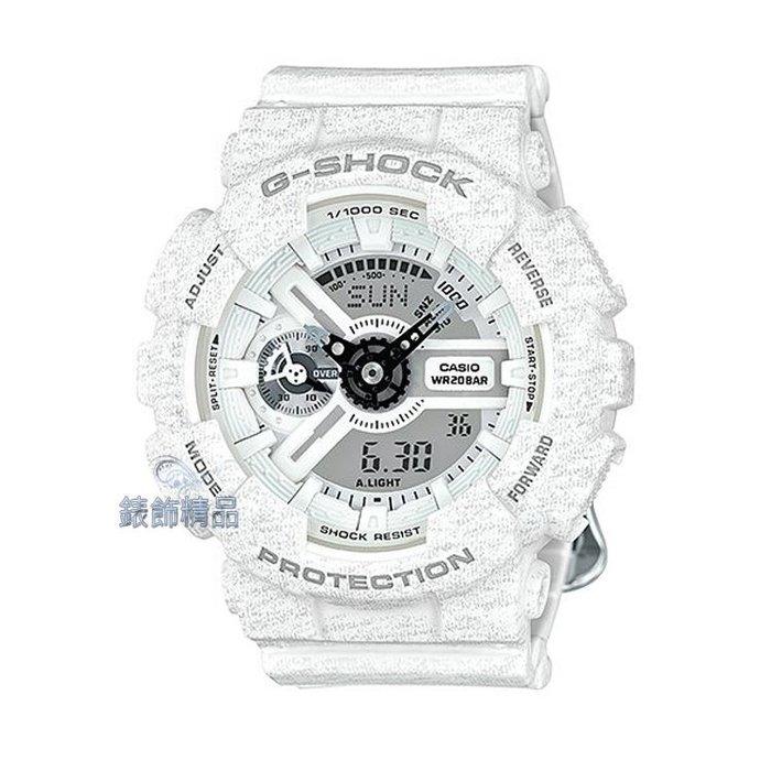【錶飾精品】現貨 GMA-S110HT-7 A 白針織紋 CASIO卡西歐G-SHOCK S縮小版 女錶Mini