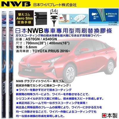 和霆車部品中和館—日本NWB 適用TOYOTA PRIUS 原廠軟骨雨刷替換膠條 Aero Slim 5.6mm