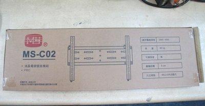 二手舖 NO.6658 液晶電視中型壁掛架 MS-C02 壁掛模組 26~46吋 全新