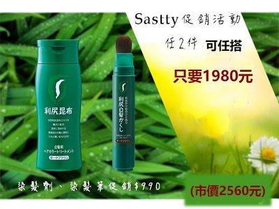 2瓶優惠組 SASTTY 染髮乳 染髮筆 日本天然利尻昆布  (咖啡、黑色、褐色)