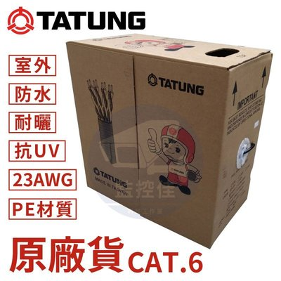 含稅開發票 【大同 CAT.6 105米箱裝】大同網路線 Cat.6 PE 305米 室外 戶外 防水 抗紫外線