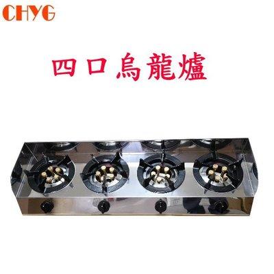 【華昌餐飲料理設備】全新3HEAT三熱 F-112四口海產爐/4口烏龍爐