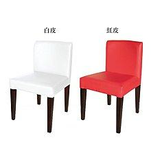 【在地人傢俱】18 簡單購-A11低背白色/紅色全包皮面餐椅/休閒椅 LC43819