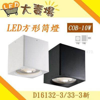 新【LED 大賣場】(D16132-3/33-3)LED方形筒燈 COB-10W 黃/白光 附專用變壓器 另有浴室燈陽台