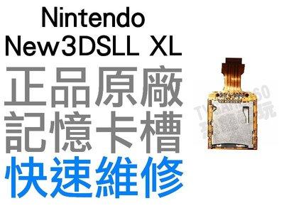 任天堂 Nintendo New3DSLL XL MicroSD TF 記憶卡槽 記憶卡匣 記憶卡排線【台中恐龍電玩】