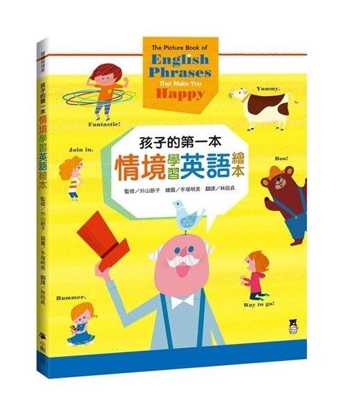 ☆天才老爸☆【小熊】孩子的第一本情境學習英語繪本:The Picture Book of English Phrases