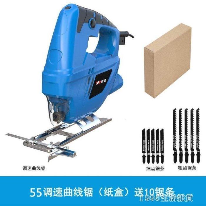 電鋸 威猛電動曲線鋸家用DIY切割機木工電鋸拉花鋸無塵鋸線鋸工具套裝   220V