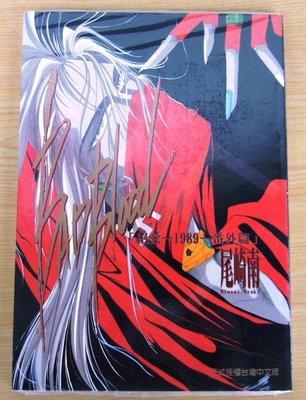 BAD BLOOD絕愛1989番外篇(全1冊(限18)全新。膠膜還包著.作者:尾崎南