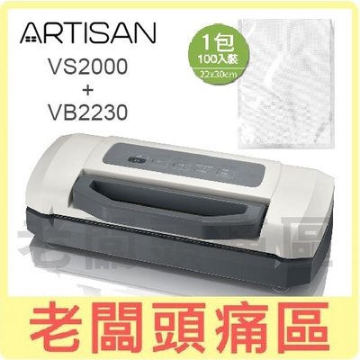 老闆頭痛區~ARTISAN奧的思 省力真空包裝機/白 VS2000 贈VB2230網紋式真空包裝袋