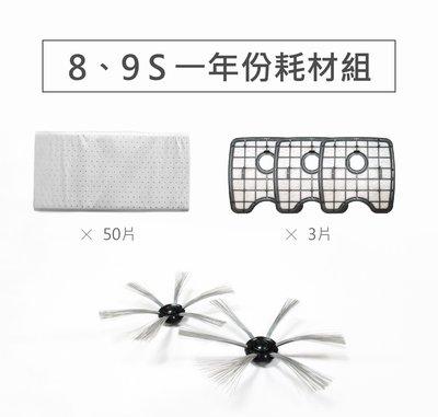 Mr.Smart 8S & 9S通用官方一年份耗材組【限期優惠方案】下標專區!!!