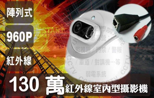 小蔡監視器材-130萬畫素 960p FullHD 網路攝影機 IPCAM 紅外線 監控攝影機 960p